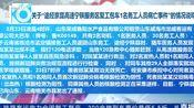 云南返山东复工包车上一务工者病亡 死者汉坦病毒(出血热)核酸检测为阳性