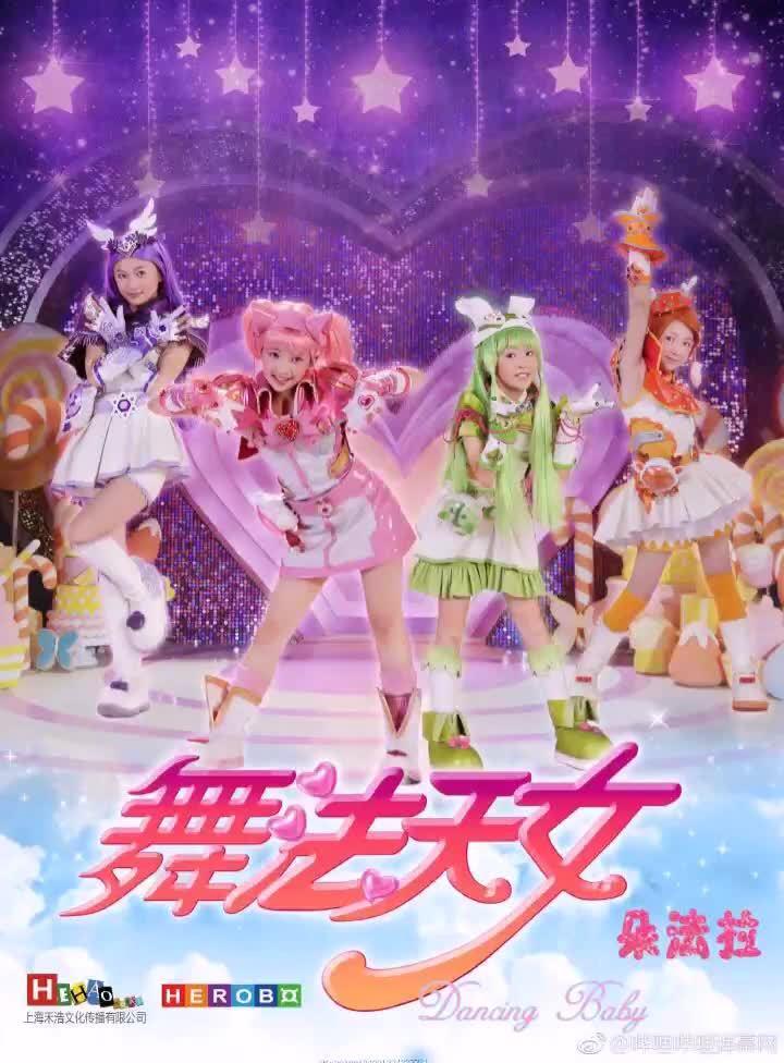 【Hui与Jia】[舞法天女] 四人舞 被尔心哥圈粉的一首歌