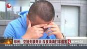 郑州:空姐失联两天 深夜滴滴打车遇害
