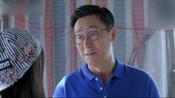 郑宇父女冰释前嫌,小三丁妮远走他乡去寻找真爱-影视片段-撩汉大婶儿