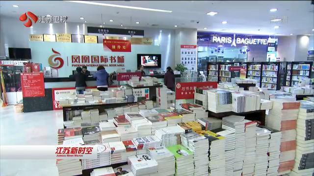 2016年江苏出版业营业收入超410亿元
