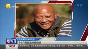 反派演员计春华去世:3个月前查出肺癌晚期