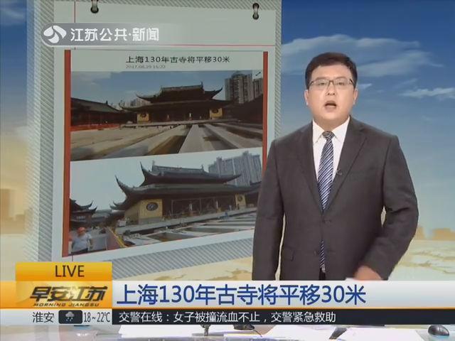 上海130年古寺将平移30米