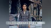 林青霞胡因梦41年前同游意大利穿着时尚获路人点赞