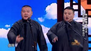岳云鹏打包别人吃剩下的菜,孙越:你上饭馆要饭去了?