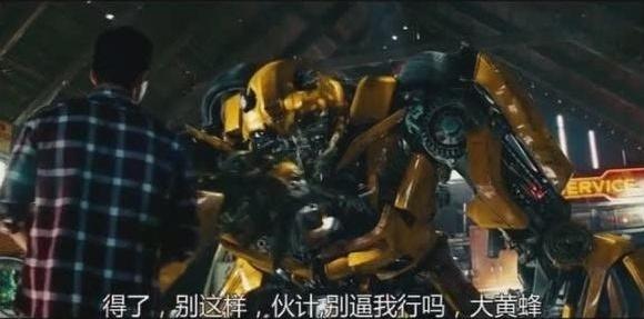 《变形金刚5》就要上映了,来回顾一下第2部里帅萌大黄蜂的一段