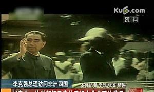 李克强总理访问非洲四国 刘贵今:传递新领导人集体重视中非关系的信号[高清]