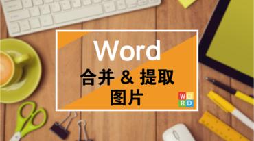 【黑马公社381】两个Word高级技巧,批量提取图片和一步合并多个文档!