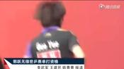 孔令辉公布世乒赛名单 郭跃无缘单打资格