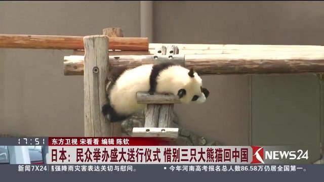 日本:民众举办盛大送行仪式 惜别三只大熊猫回中国