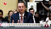 美国:众议院今将表决弹劾条款 特朗普发公开信表达不满
