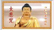 佛教音乐《大悲咒》寺院唱诵中速版