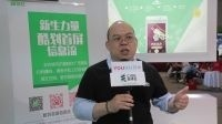 2017上海大虹桥美博会:北京酷划在线网络技术有限公司专访