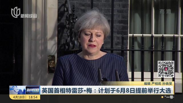 英国首相特雷莎·梅:计划于6月8日提前举行大选