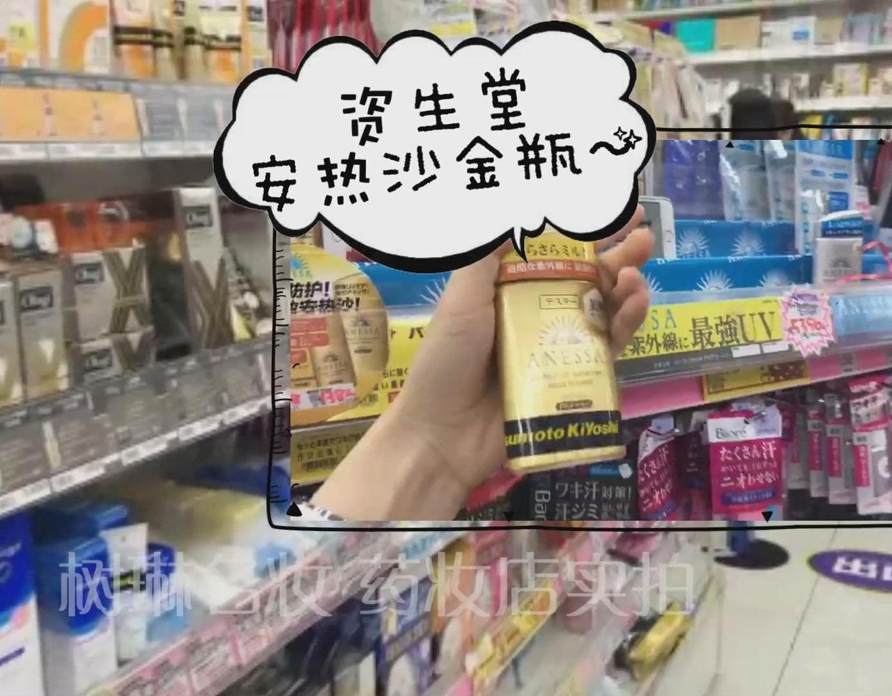【日本直邮】小喵带你种草资生堂小金瓶防晒霜!日本经典防晒~