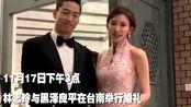 林志玲大婚小s发祝福:好好跟先生享受2人世界
