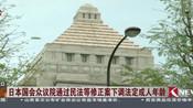 日本国会众议院通过民法等修正案下调法定成人年龄