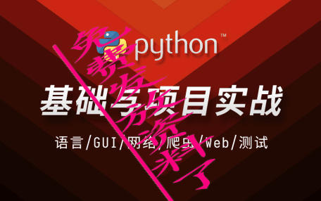 python项目实战开发教程视频一个案例体现10年的爬虫开发思维_7