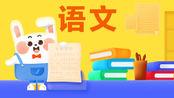 三年级托比同步课堂 赵州桥