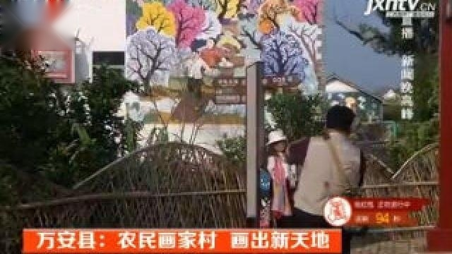 """""""喜迎十九大 江西风景独好""""·万安县:农民画家村 画出新天地"""