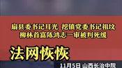 山西柳林首富陈鸿志一审被判死缓,其余73名团伙成员均受法律制裁