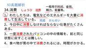 """日语""""消费""""表示什么意思,2016年7月日语N3词汇题"""