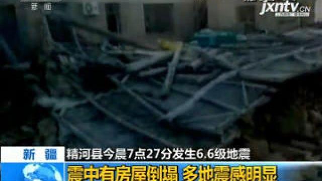 新疆精河县8月9日7点27分发生6.6级地震 震中有房屋倒塌多地震感明显