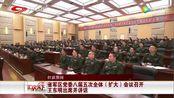 省军区党委八届五次全体(扩大)会议召开 王东明出席并讲话
