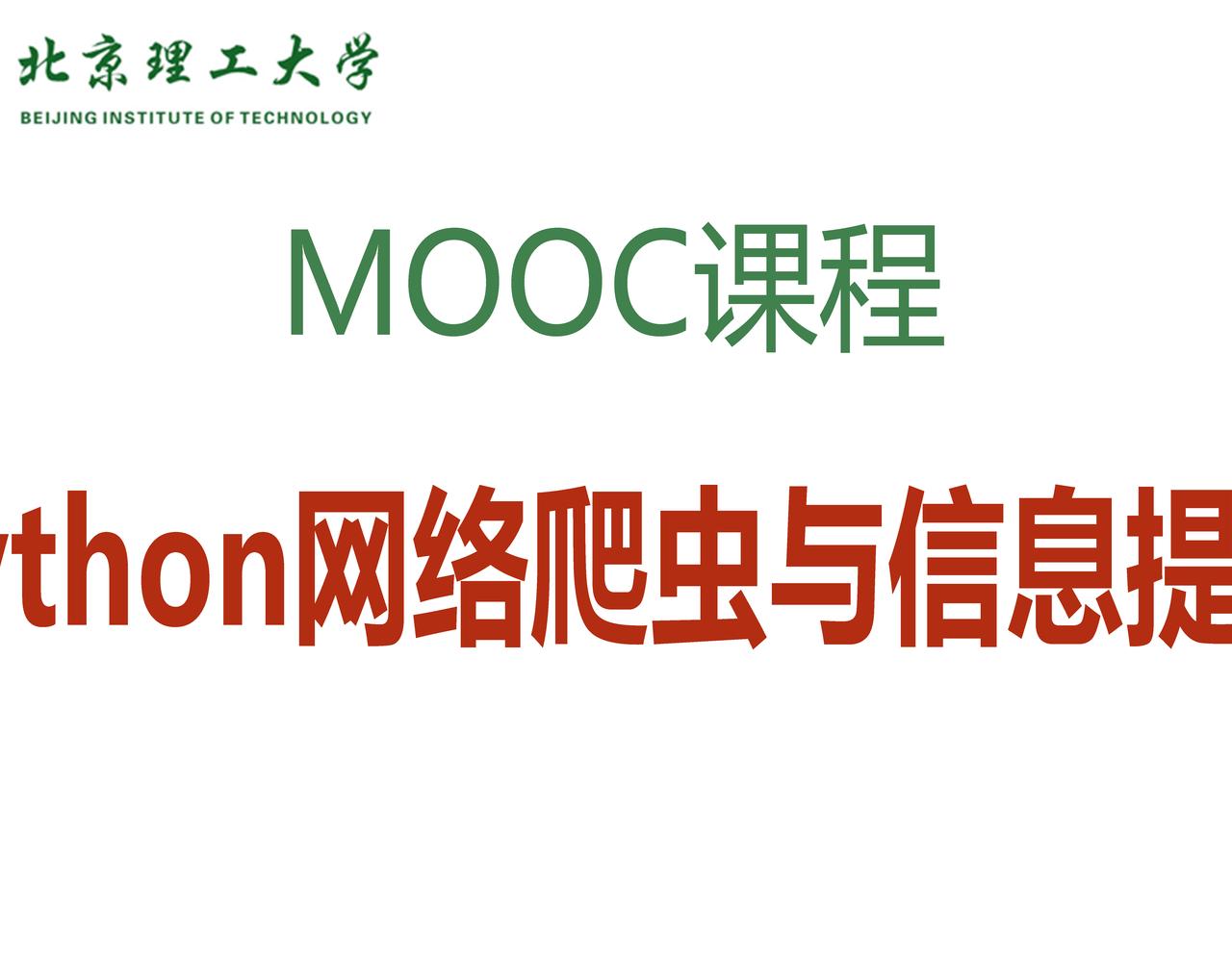 【Python网络爬虫与信息提取】.MOOC. 北京理工大学