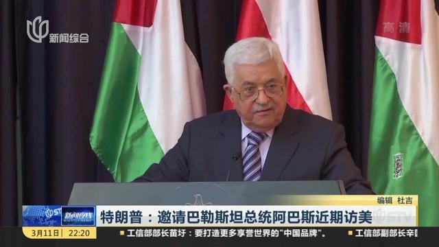 特朗普:邀请巴勒斯坦总统阿巴斯近期访美