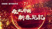 【CCTV-7讲武堂】春节特别节目《战火中的新春记忆》,1月19日本周日晚17:54播出