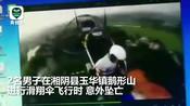 两滑翔伞爱好者坠亡惊险画面曝光  系自发组织,原因待查