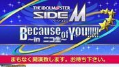 THE IDOLM@STER SideM 5th Anv. Because of You!!!!! ~in ニコ生~