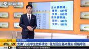 """新京报网:安徽""""八名学生放弃清北"""" 各方回应——基本属实 但略夸张"""
