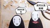 【无脸男-机关卡】junk journal手帐装饰《千与千寻》变脸卡-视频教程