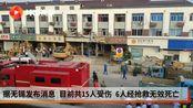 无锡小吃店6死9伤 街对面居民