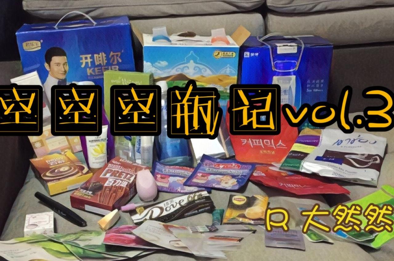 【 R 大然然 】空空空瓶记vol.03