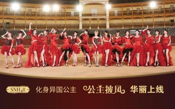 【SNH48】第三届总决选汇报MV(含拍摄花絮)合辑