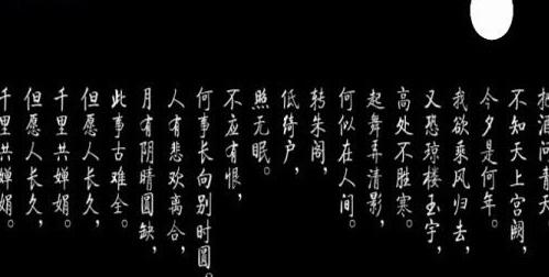 《水调歌头·明月几时有》3:原词解读(听着歌儿品古诗)