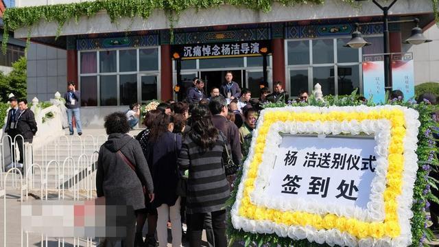 86版《西游记》导演杨洁追悼会举行 西游师徒送行