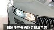 成都车灯改装欧司朗CBI氙气灯透镜套装效果 力夕车灯升级案例