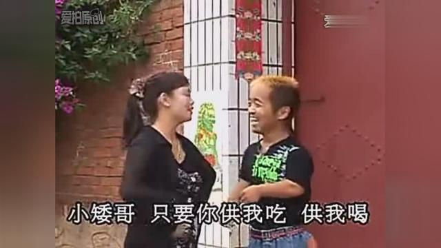《云南搞笑山歌剧》矮老奶改嫁 上集(4)
