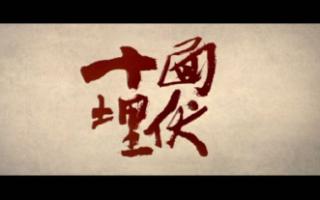 【琵琶】十面埋伏【2017民乐演奏】