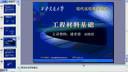 工程材料基础38-考研视频-西安交大-要密码到www.Daboshi.com
