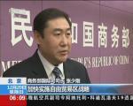 中韩中澳自贸协定今起生效 中国自贸区布局全面提速