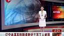 【www.wsd114.com】辽宁本溪高铁隧道附近三百工人被困[东方午新闻]