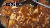 个人原创美食视频《深夜食堂》之水煮肉片