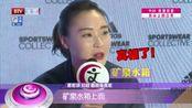 每日文娱播报20161107邓超遇见惠若琪有压力 高清