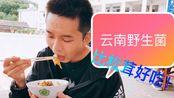 【野生菌-玉么青】回云南昔木村里吃野生菌子啦!