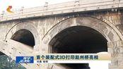 首个 装配式3D打印赵州桥亮相